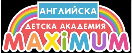 "Английска детска академия ""Maximum"""